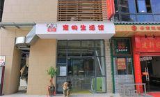 昆宠宠物生活馆(西城店)