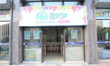 蓝天使健康育儿馆