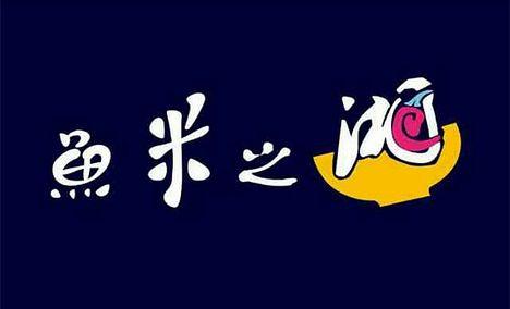 鱼米之湘 - 大图