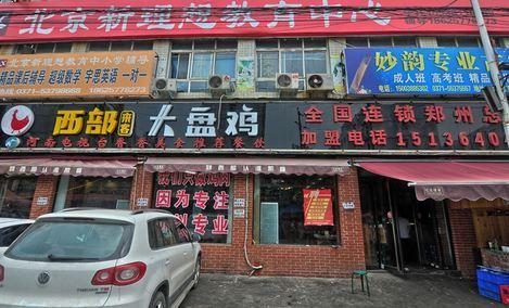 西部大盘鸡(郑州总店)