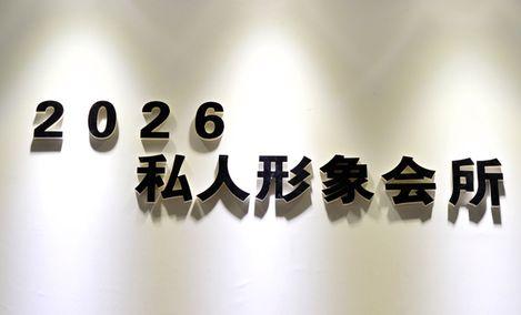 2026私人形象会所