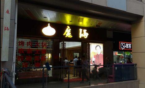 魔锅(际华广场店)