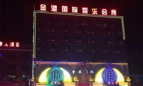 金港国际娱乐会所