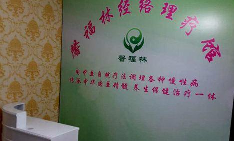 馨福林经络理疗馆