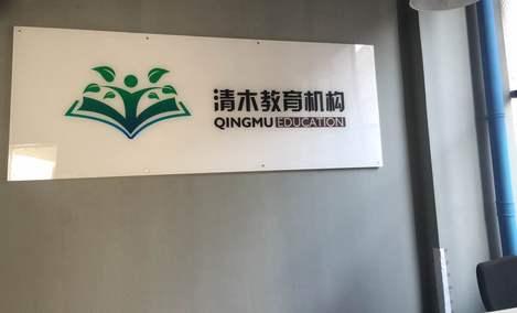 清木教育培训学校