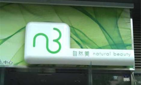 自然美美容美体沙龙(龙湖店)