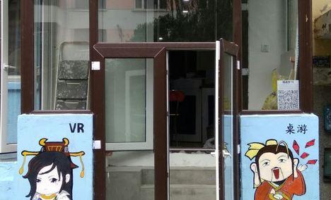 唯桌游VR