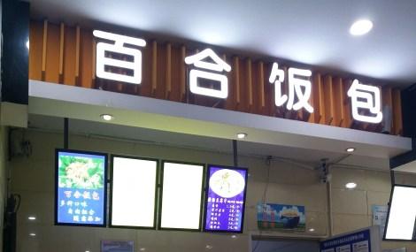百合饭包(欧亚卖场店)