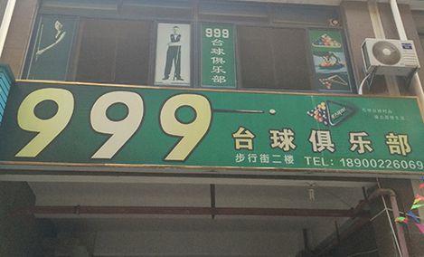 999台球俱乐部