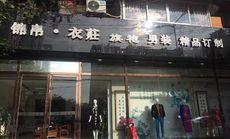 锦帛·衣庄