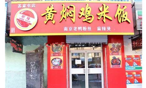 明缘王记黄焖鸡米饭