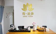 青·瑜伽工作室