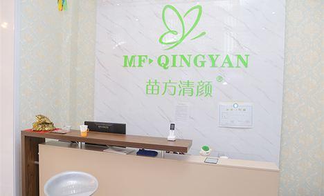 苗方清颜专业祛痘连锁机构(平安大街店)