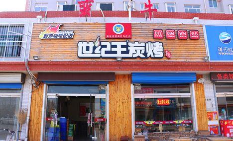 蛮牛烧烤(南定马庄店)