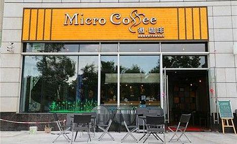 微咖啡(天安店)