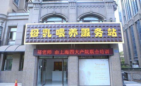 褚老师母乳喂养服务站(中环东路店)