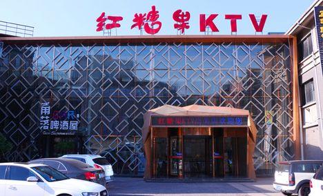 红糖果量贩KTV(尚美店)