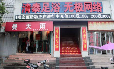 清泰(扬州分店)