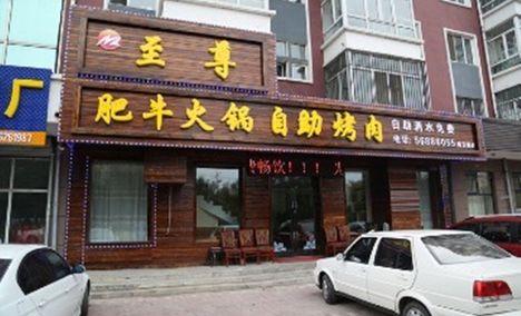 至尊肥牛火锅自助烤肉(南京路店)