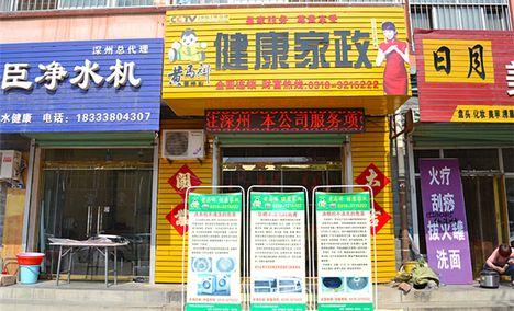 黄马褂家政服务全国连锁(深州店)