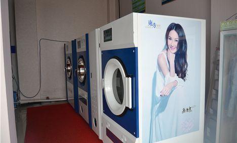 东方瑞丽洗衣生活馆
