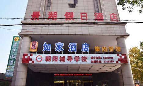 景湖假日酒店