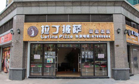 拉丁披萨(高新店)
