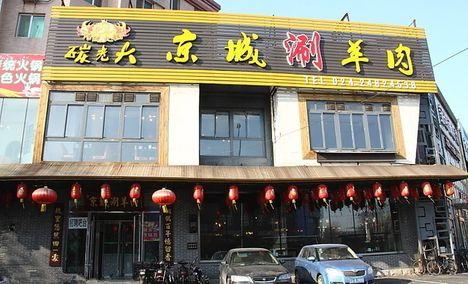碳老大京城涮羊肉