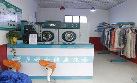 多妮士健康洗衣(石铜路店)
