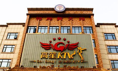 高笙KTV(银座新天地店)