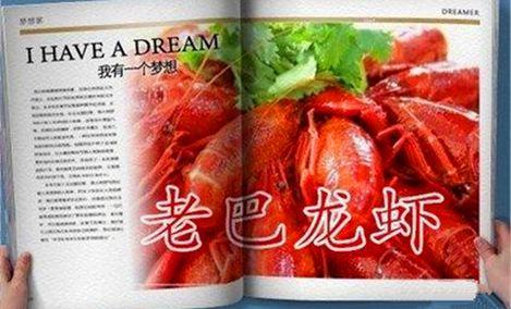 老巴龙虾煲仔馆