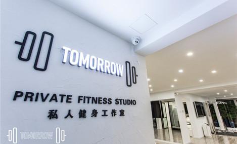 Tomorrow私人健身工作室