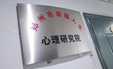 郑州市幸福人生心理研究院