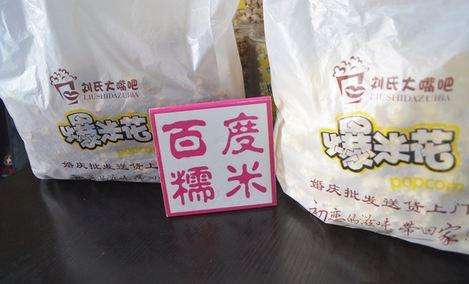 刘氏大嘴巴特色爆米花