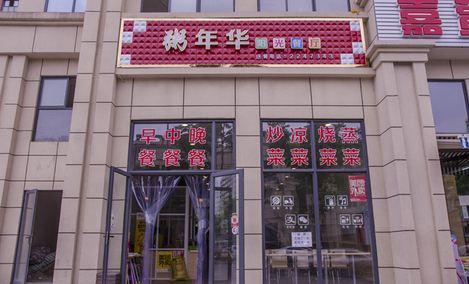 粥年华阳光餐厅
