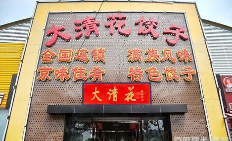 大清花(西三旗店)