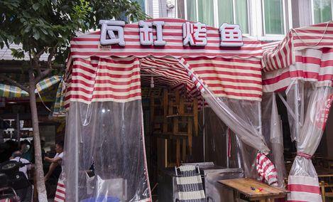 瓦缸烤鱼(沈家坝店)