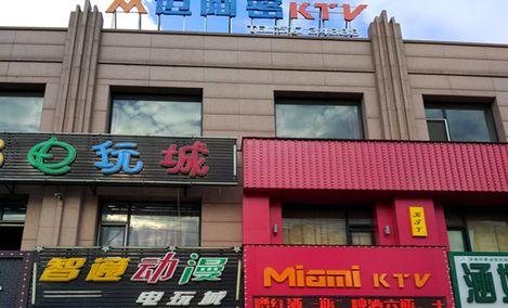 迈阿密KTV