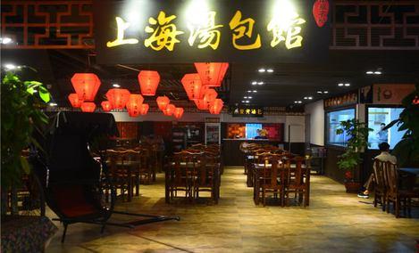 上海汤包馆