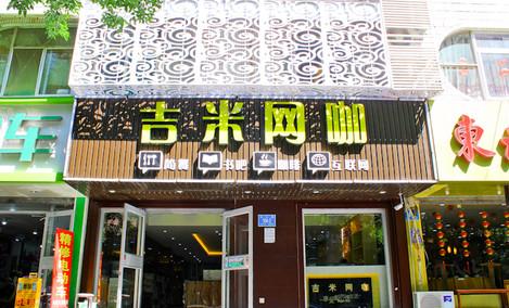 吉米网咖(岔路街店)