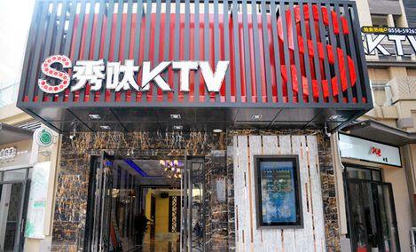 秀呔KTV - 大图