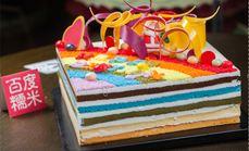英伦时光生日蛋糕12寸