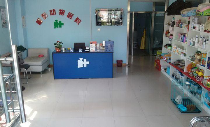 柳影动物医院