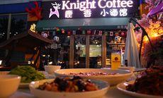 鹿香小酒馆198元下午茶
