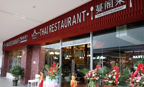 蔓阁莱泰式餐厅