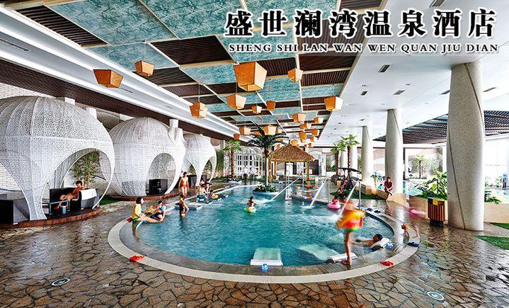 盛世澜湾温泉酒店 - 大图