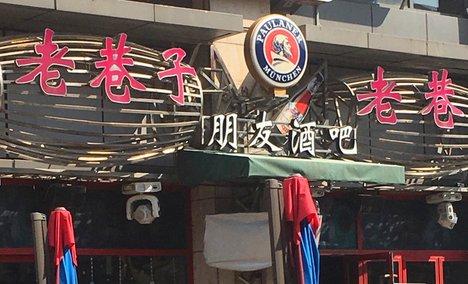 老巷子酒吧(汉阳经开万达店)