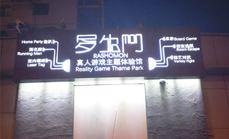 罗生门节假日单人券