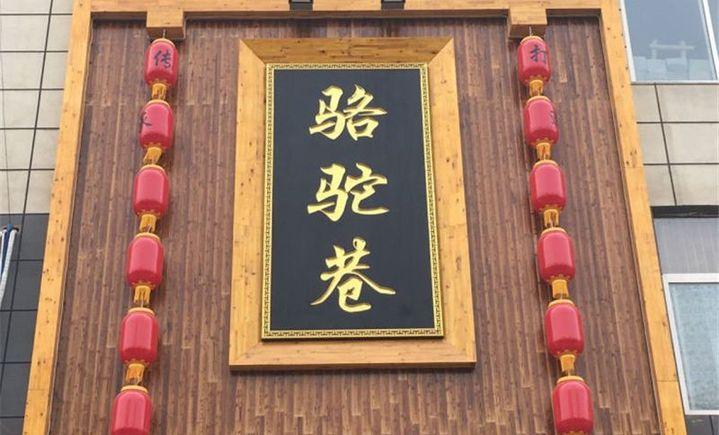 骆驼巷中餐厅(北郊店)