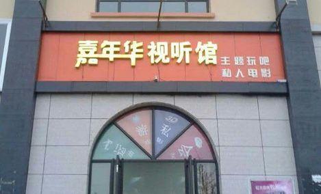 嘉年华视听馆